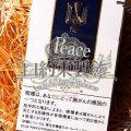 Peace_Super_Lights_Box_01e