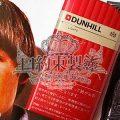 Dunhill_Lights_Fine_Cut_01e