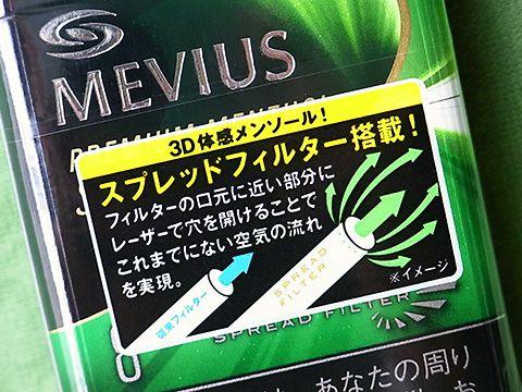 MEVIUS Premium Menthol Spread 8