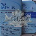 MEVIUS_Extra_Lights_Box_01e