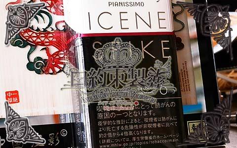 Pianissimo_Icene_Spike_01e