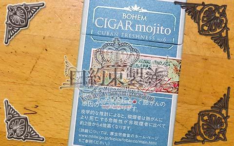 Bohem_Cigar_Mojito_01e