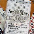 Seven_Stars_1_01e