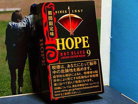 Hope Hot Black