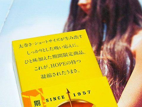 Hope Passion Yellow