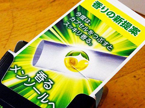 MEVIUS Premium Menthol Option Yellow 8