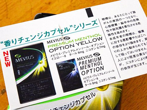 MEVIUS Premium Menthol Option Yellow 8