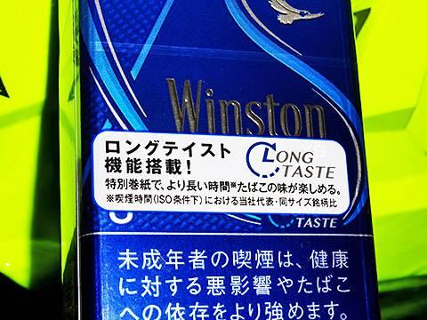 Winston XS 8 Box