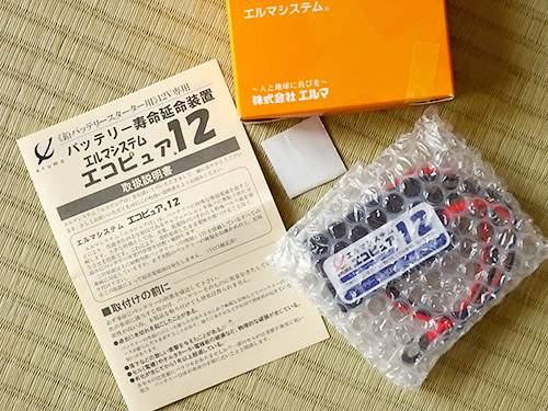 Eruma System Eco Pure 12