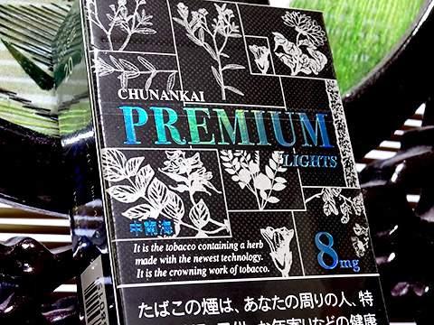 Chunankai Premium Lights