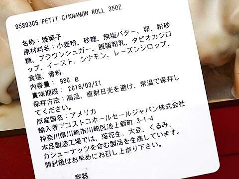 Petit Cinnamon Roll