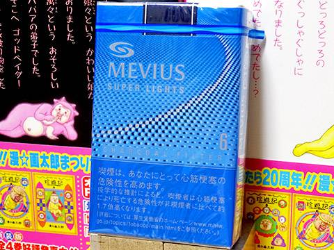MEVIUS Super Lights