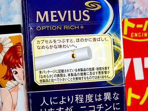 MEVIUS Option Rich Plus 10