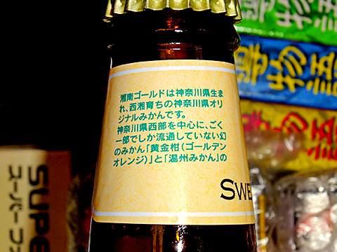 Shonan Gold