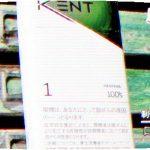 Kent Menthol 1 100's Box (JETFILTER) を吸ってみた