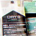 marlboro_dry_menthol_8_box_e