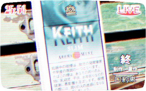 keith_slim_aroma_mint_e