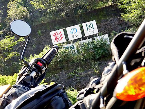 10012016_okutama_touring_14c