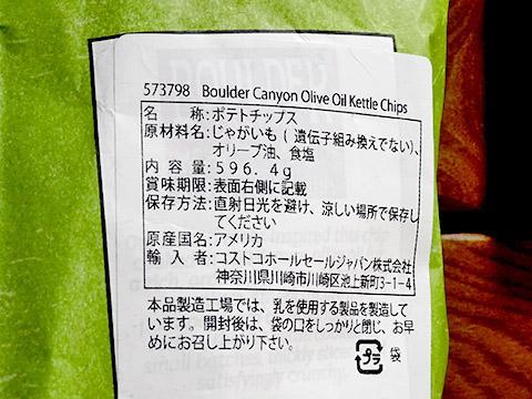 Boulder Canyon Olive Oil Kettle Chips 596.4g