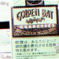 Golden_Bat_FR_e