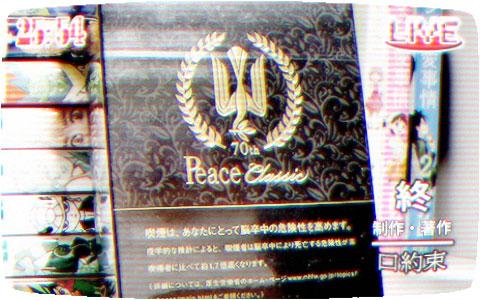peace_classic_e