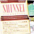 Shinsei_FR_e