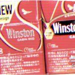 ウィンストンのキャビンは味が変わったか検証してみた