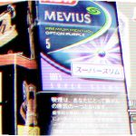MEVIUS Premium Menthol Option Purple 5 100's Slims を吸ってみた