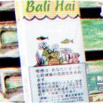 Djarum Bali Hai を吸ってみた