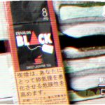 Djarum Black Jasmine Tea 8 を吸ってみた