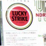 Lucky Strike Box を吸ってみた