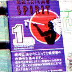 Natural American Spirit Organic Leaf One を吸ってみた