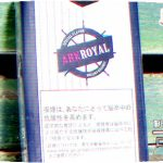 Ark Royal Special Limited Edition を吸ってみた