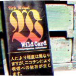 Ark Royal Wild Card を吸ってみた