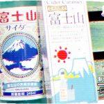 富士山さいだー風味キャラメル を食べてみた