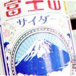 富士山サイダー を飲んでみた