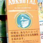 Ark Royal Sweet を吸ってみた