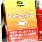 Ark Royal Paradise Tea を吸ってみた