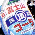 富士山頂コーラ を飲んでみた