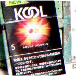 Kool Boost Double 5 Box を吸ってみた