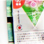 glo Kent Neo Sticks Berry Boost を吸ってみた