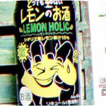 Lemon Holic Highball を飲んでみた