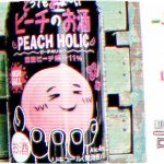 Peach Holic Highball を飲んでみた