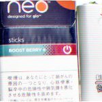 glo Neo Boost Berry Plus Sticks を吸ってみた