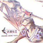 武蔵伝Ⅱブレイドマスター オリジナル・サウンドトラック