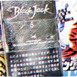 Black Jack Super Slim 5 を吸ってみた