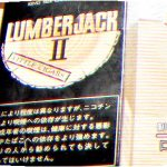 Lumberjack を吸ってみた