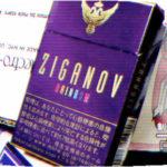 Ziganov Rainbow を吸ってみた