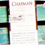 Chapman Super Slim Classic を吸ってみた