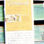 Chapman Super Slim Vanilla を吸ってみた